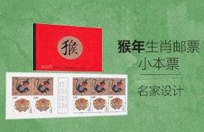 第四轮猴年生肖邮票 小本票2016-1