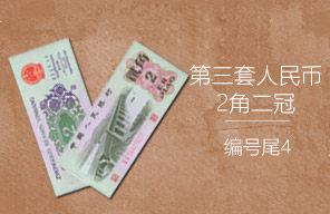 第三套人民币2角二冠 编号尾4
