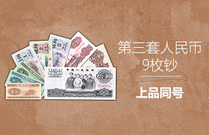 第三套人民币小全套后三同 9枚(不含2元)