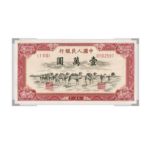 第一套人民币壹万圆 骆驼队