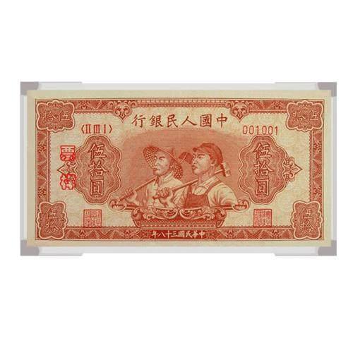 第一套人民币伍拾圆(50元/五十元)工农六位号