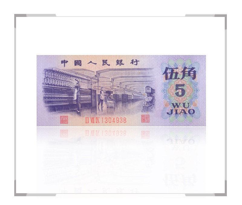 第三套人民币5角凸版水印