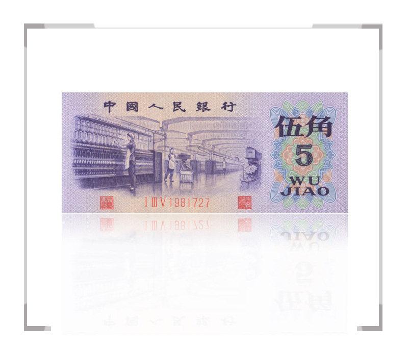 第三套人民币5角(五角)平板水印