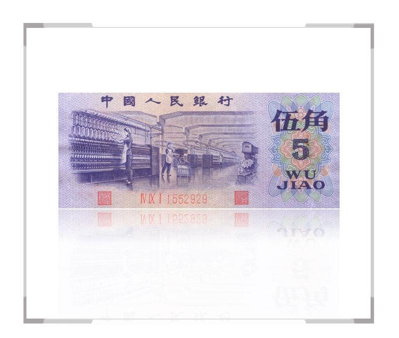 第三套人民币5角普通