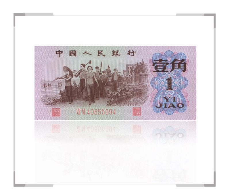 第三套人民币1角(一角)红二平