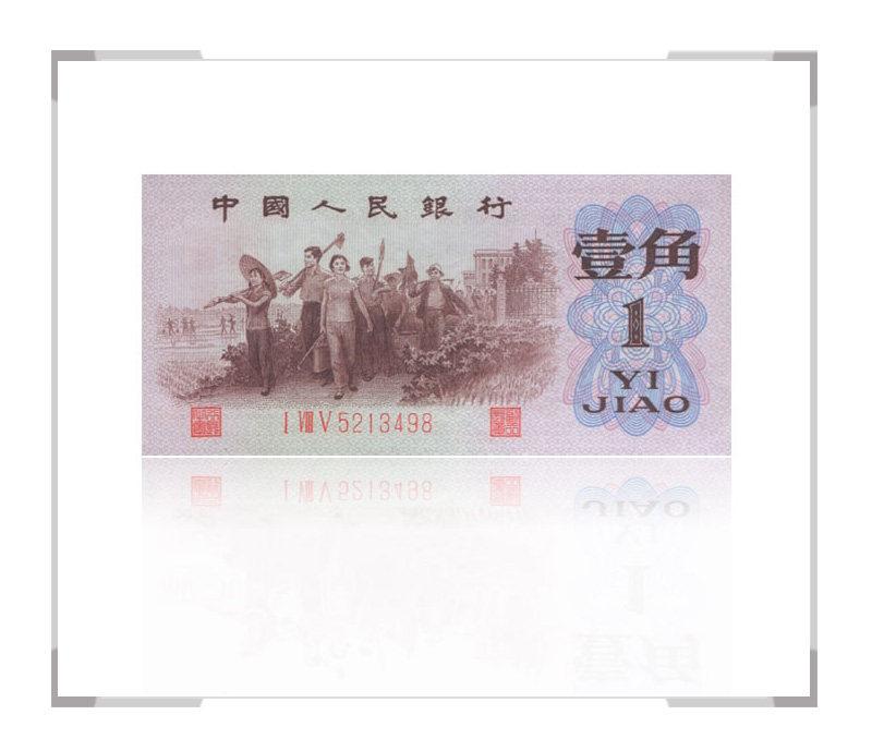 第三套人民币1角(一角)红三平