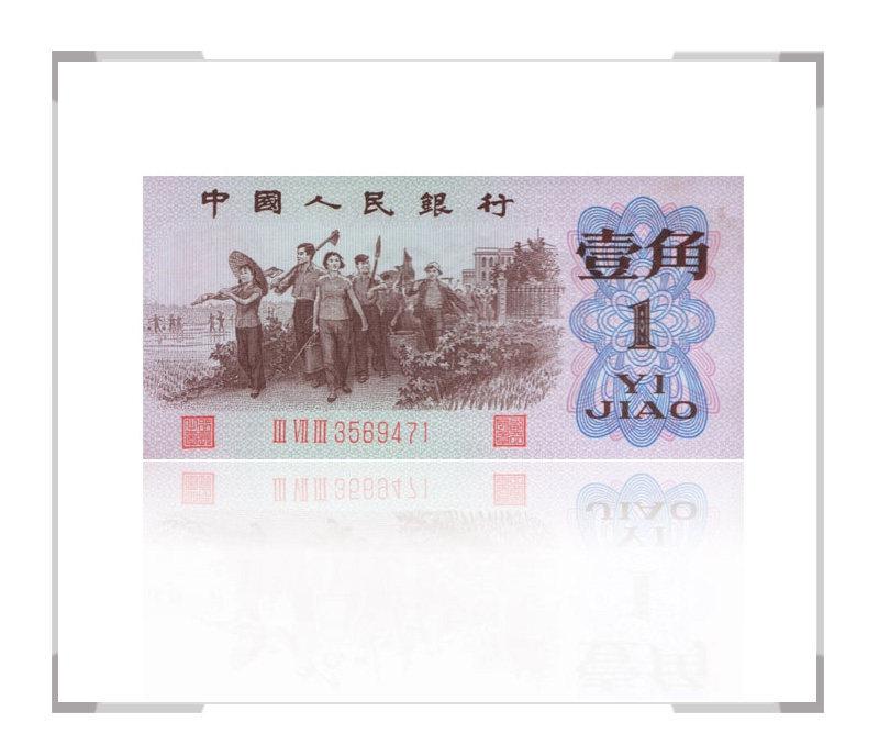第三套人民币1角(一角)红三凸