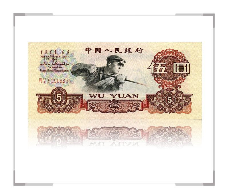 第三套人民币5元(五元)二冠