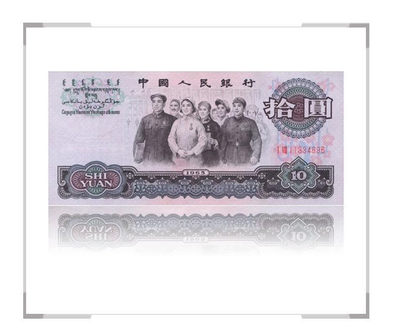 第三套人民币10元(十元)二冠
