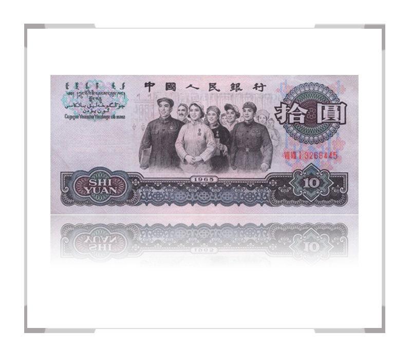 第三套人民币10元(十元)三冠
