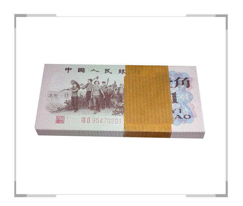 第三套人民币1角(一角)二凸 百连号