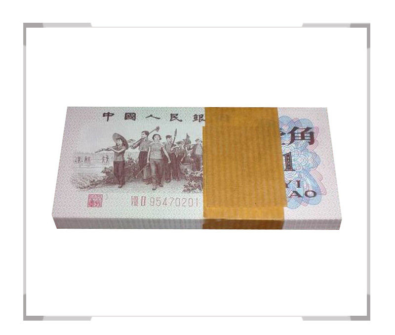 第三套人民币1角(一角)二冠平百连号