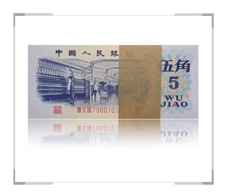 第三套人民币5角(五角)普通百连号