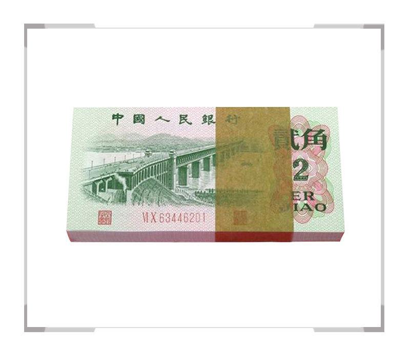 第三套人民币2角(二冠)百连号