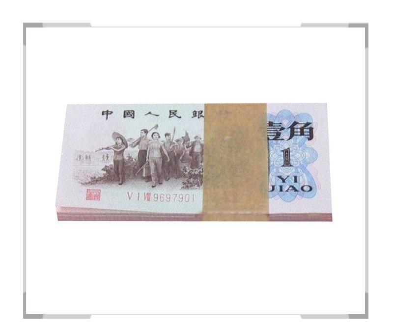 第三套人民币1角(一角)红三凸百连号