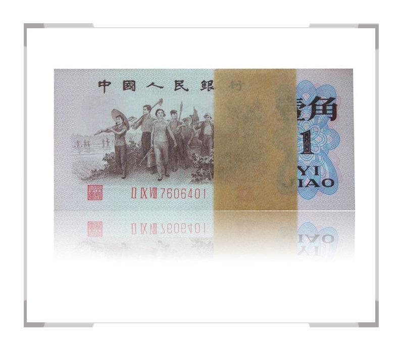 第三套人民币1角(一角)红三冠平百连号