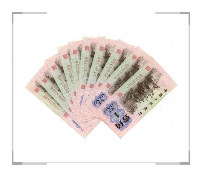 第三套人民币1角(一角)红三冠平十连号