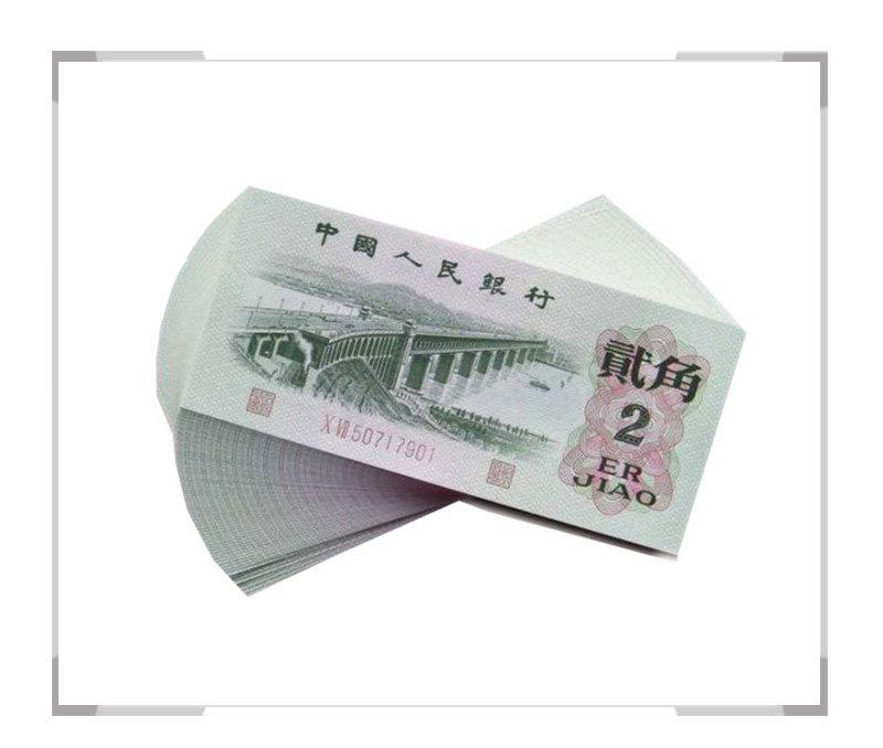 第三套人民币2角(凸)版百连号