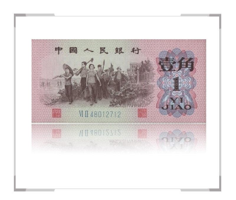 第三套人民币1角(一角)蓝二冠百连号