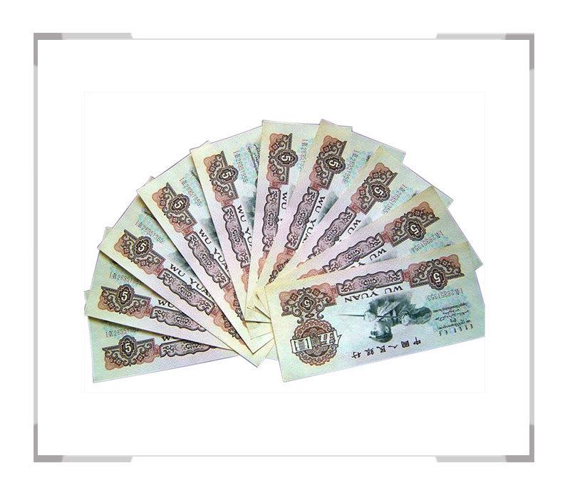 第三套人民币5元(五元)二冠 十连号