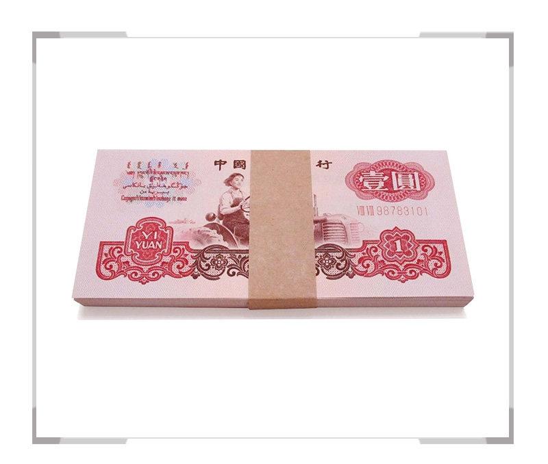第三套人民币1元(一元)二冠百连号