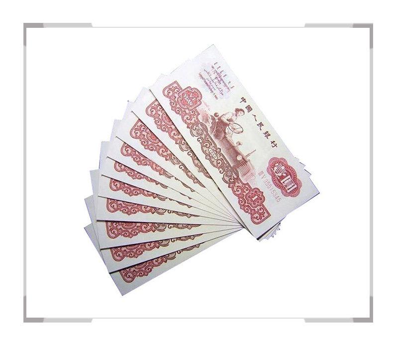 第三套人民币1元(一元)古币水印 十连号