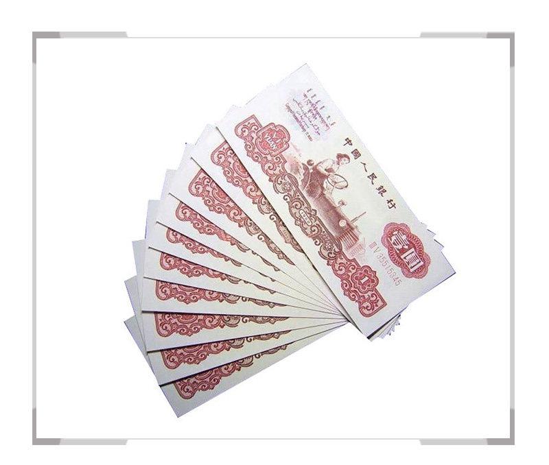 第三套人民币1元(一元)二冠十连号
