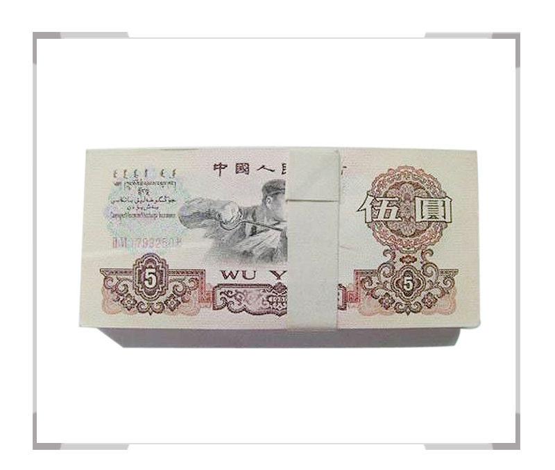 第三套人民币5元(五元)二冠 百连号
