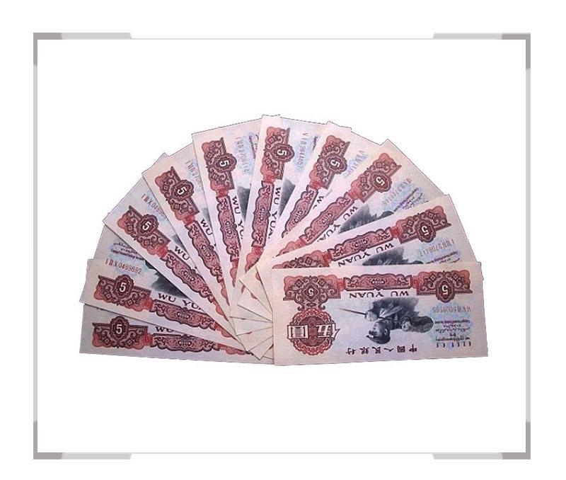 第三套人民币5元(五元)三罗 十连号