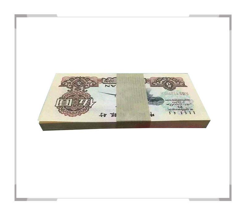 第三套人民币5元(五元)三罗 百连号