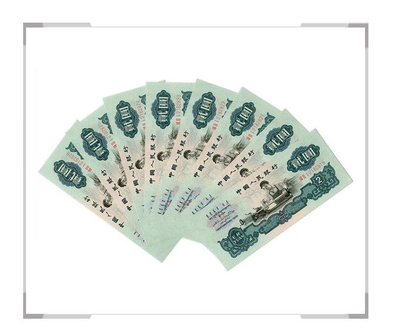 第三套人民币2元(二元)五星水印十连号