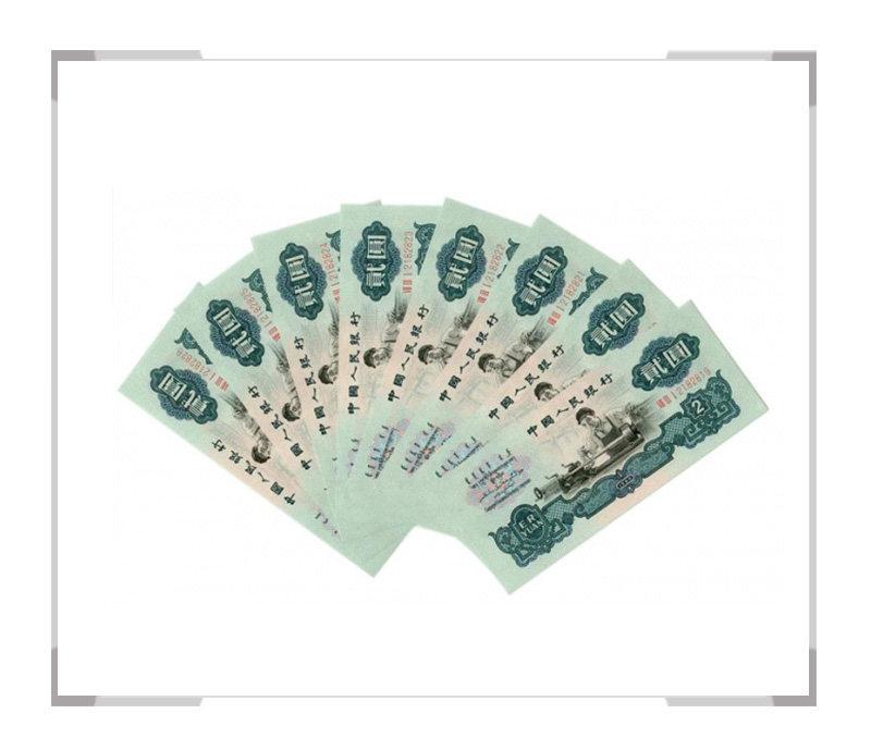 第三套人民币2元(二元)古币水印十连号