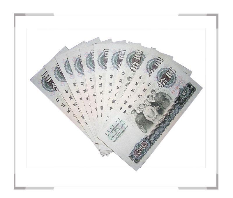 第三套人民币10元(十元)二冠十连号