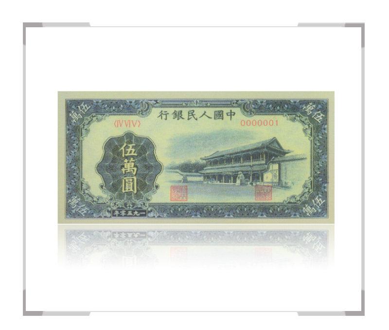 第一套人民币伍万圆 新华门