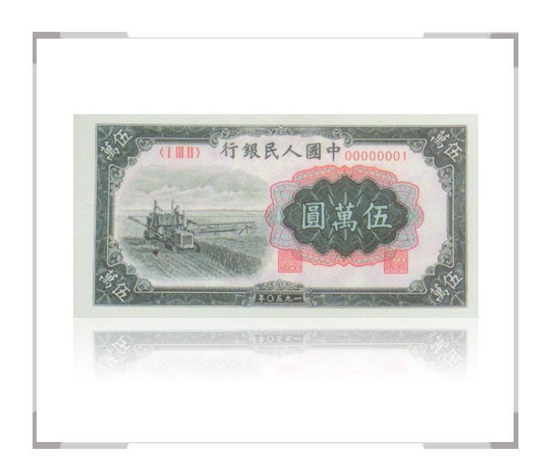 第一套人民币伍万圆 收割机