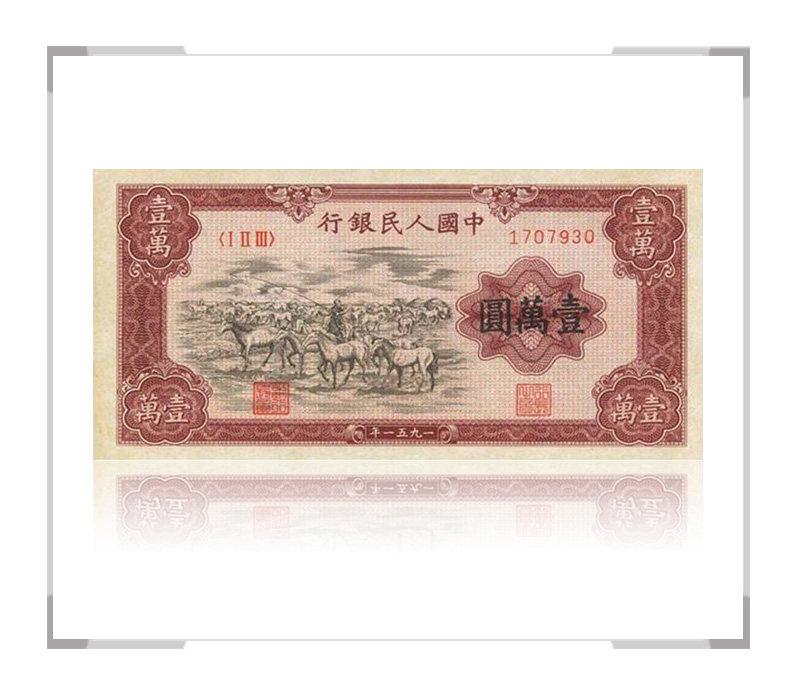 第一套人民币壹万圆 牧马图