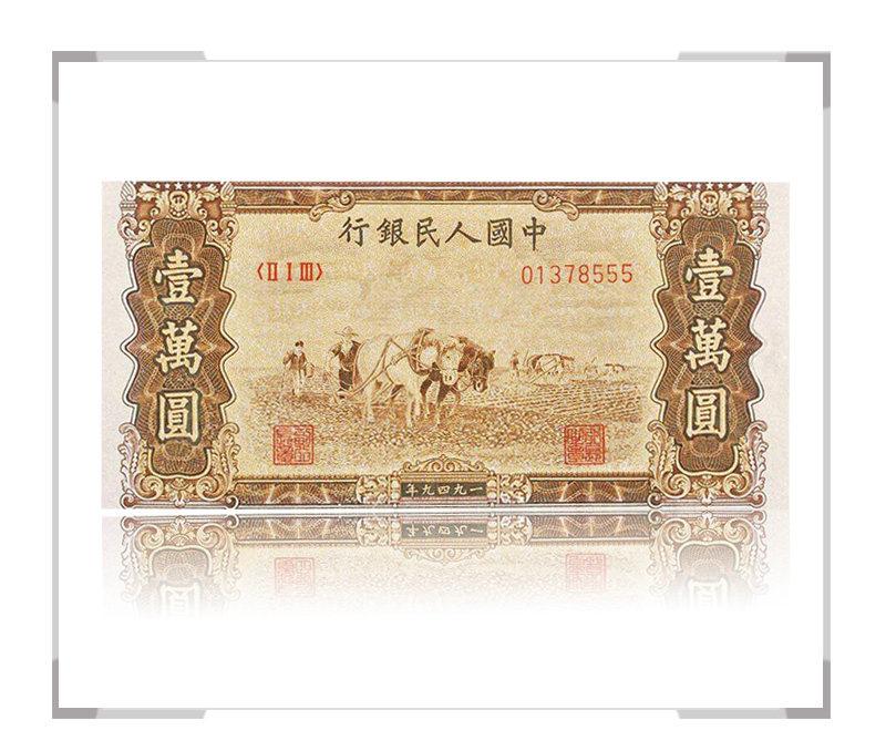 第一套人民币壹万圆 双马耕地
