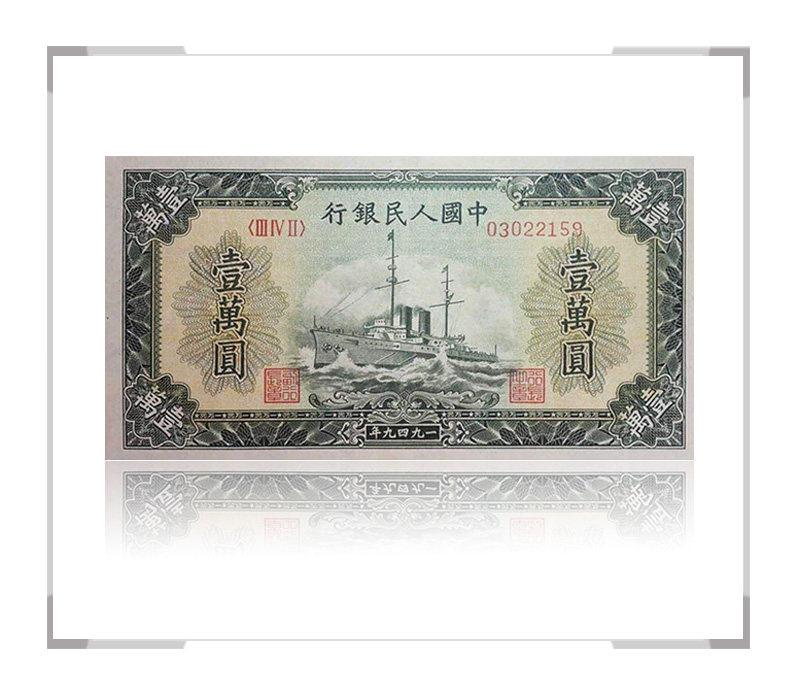 第一套人民币壹万圆 军舰