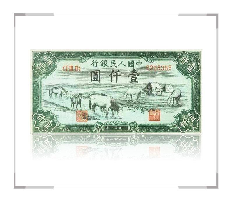 第一套人民币壹仟圆 牧马饮水