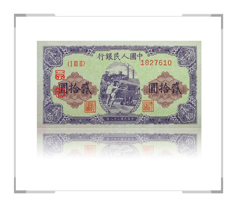 第一套人民币贰拾元 推煤车