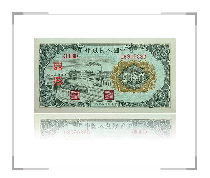 第一套人民币贰拾元立交桥 20元立交桥