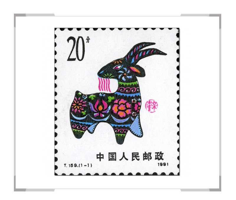 T159 第一轮羊年生肖邮票 单枚