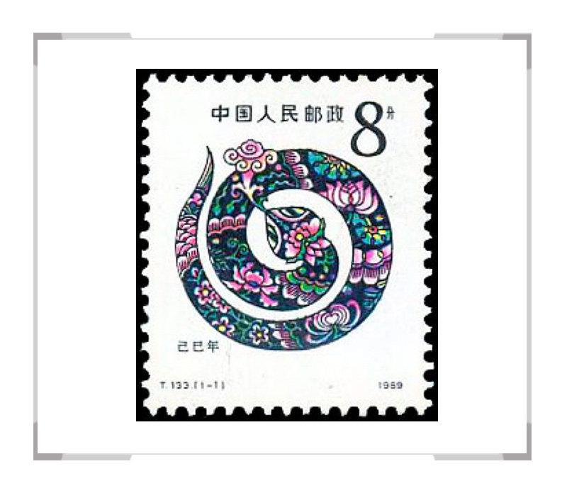 T133 第一轮蛇年生肖邮票 单枚