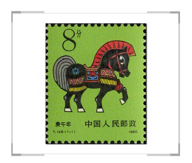 T146 第一轮马年生肖邮票 单枚