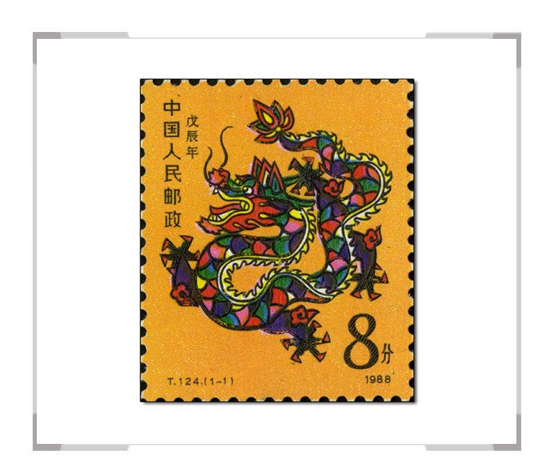 T124 第一轮龙年生肖邮票 单枚