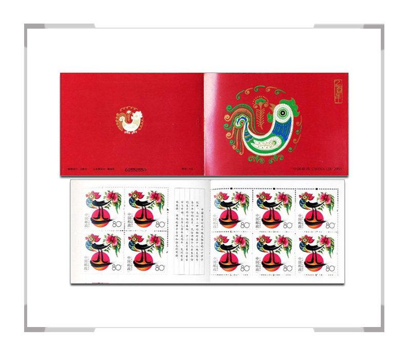 SB28 2005-1第三轮鸡年生肖邮票 小本票