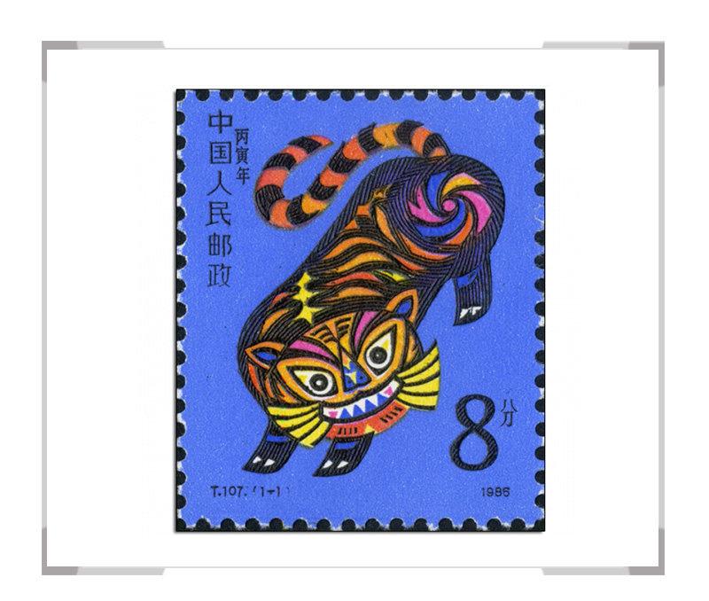 T107 第一轮虎年生肖邮票 单枚