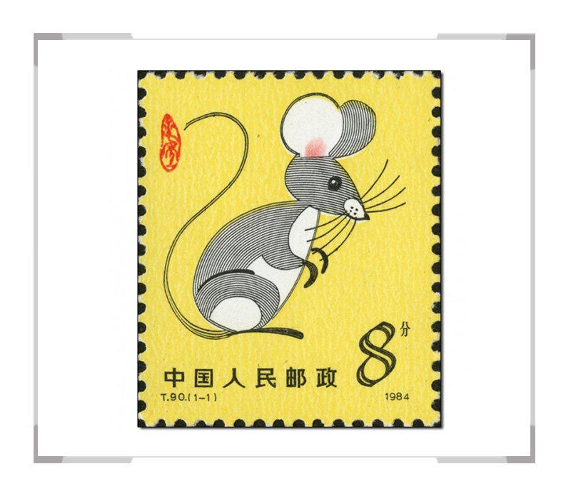 T90 甲子年 第一轮生肖邮票 单枚