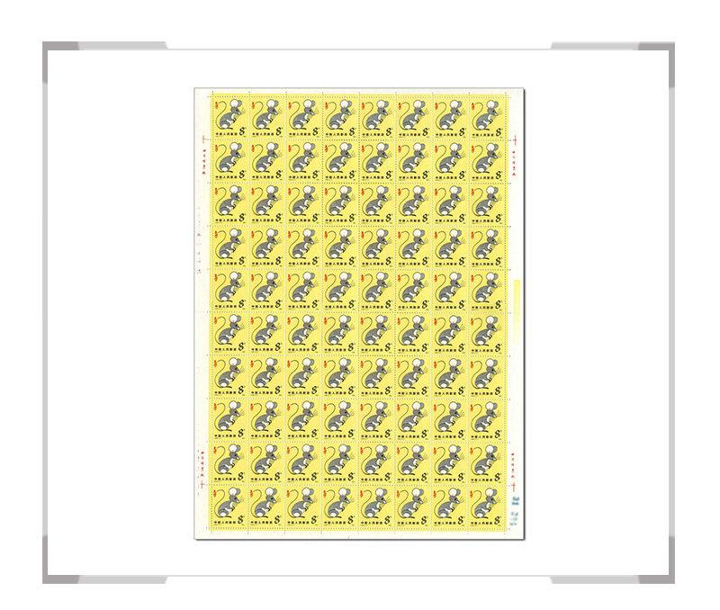 T90 第一轮鼠年生肖邮票 大版票