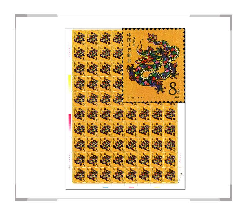 T124 第一轮龙年生肖邮票 大版票